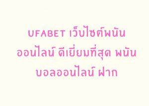 Ufabet