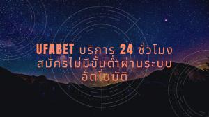 UFABET บริการ 24 ชั่วโมง สมัครไม่มีขั้นต่ำผ่านระบบอัตโนมัติ